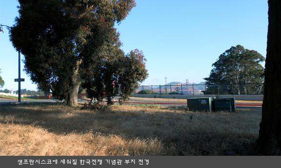 koFutureSiteoftheKoreanWarMemorial